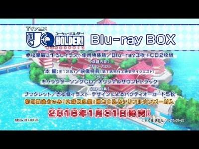 UQ HOLDER!~魔法先生ネギま!2~ Blu-rayBOX CM