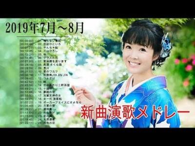 新曲演歌2019年7月~8月 || 新曲演歌 メドレー || 昭和演歌メドレー 歌謡曲  Vol.01