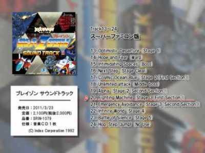 ブレイゾン サウンドトラック [PV]
