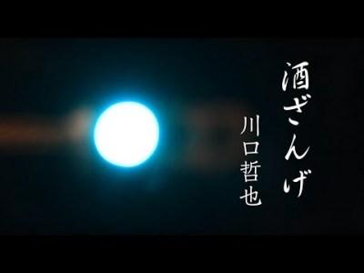 川口哲也「酒ざんげ」