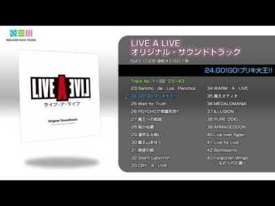 ライブ・ア・ライブ オリジナル・サウンドトラック【再発売】