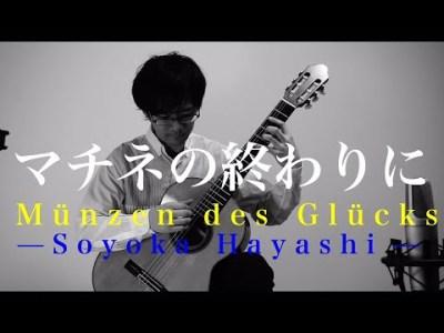 幸福の硬貨 ギター『マチネの終わりに』より  –   林そよか 小説版テーマ Münzen des Glücks (Soyoka Hayashi) 林 祥太郎