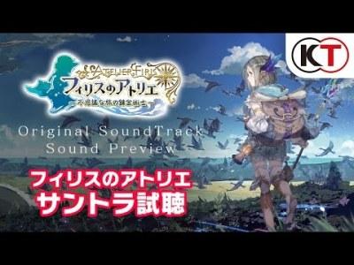 11/2発売予定!フィリスのアトリエ オリジナルサウンドトラック試聴第1弾!