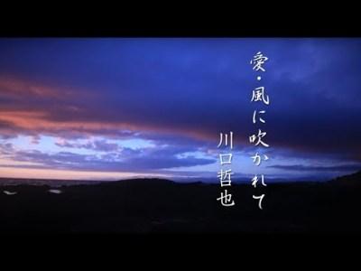 川口哲也「愛・風に吹かれて」