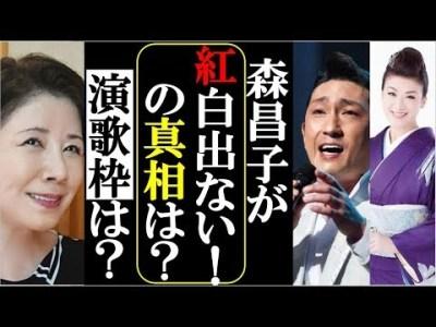 福田こうへい市川由紀乃の演歌枠を鑑み森昌子が紅白断った?NHKの裏で動く真の思惑に一同衝撃!