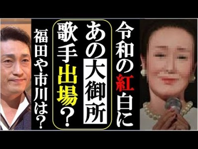 令和初の紅白歌合戦にあの大御所歌手が?福田こうへいらは?俳優やスポーツ選手など出演の噂の真相やいかに…