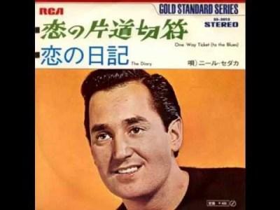 恋の片道切符 ニール・セダカ 1961