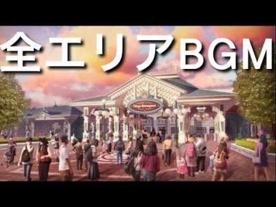 bgmで巡る東京ディズニーランド(background music of tokyo disneyland)