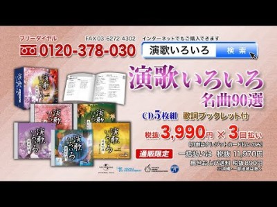 【演歌いろいろ 名曲90選】CD5枚組  全90曲       ご注文はこちら⇒http://www.um3.jp/shop/g/g07137/