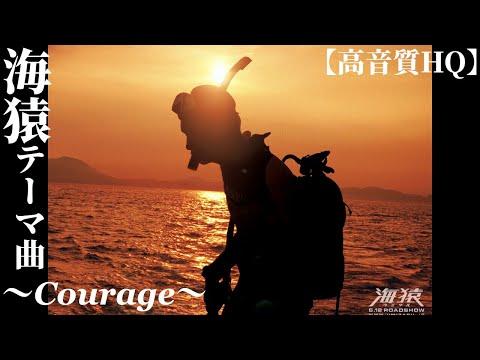 [高音質HQ]海猿 テーマ曲 -Courage-(umizaru BGM) 〔ヘッドホン推奨〕