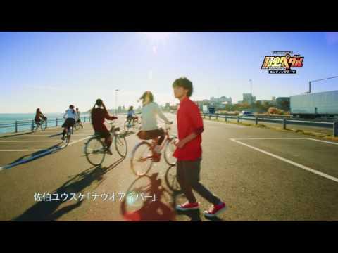 「ナウオアネバー」佐伯ユウスケ(TVアニメ『弱虫ペダル NEW GENERATION』エンディングテーマ)CM