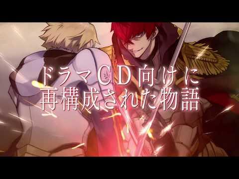 ドラマCD「Fate/Prototype 蒼銀のフラグメンツ」5巻発売告知CM 第2弾
