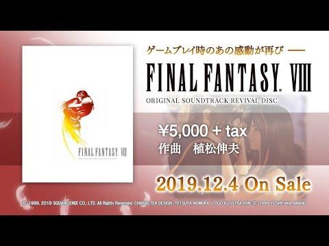 12/4発売「FINAL FANTASY VIII Original Soundtrack Revival Disc」PV