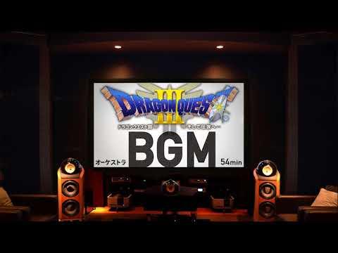 【BGM】ドラゴンクエスト3(オーケストラ)