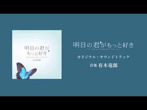 有木竜郎 – ドラマ「明日の君がもっと好き」オリジナル・サウンドトラック [試聴用動画]