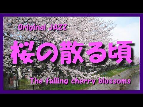 Original JAZZ BGM 桜の散る頃 The falling cherry blossoms