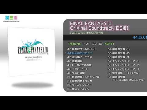【DS版】ファイナルファンタジーIII オリジナル・サウンドトラック