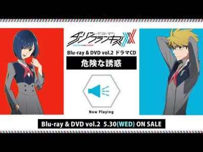 TVアニメ「ダーリン・イン・ザ・フランキス」Blu-ray&DVD vol.2 │ 特典CD:ドラマCD vol.1「危険な誘惑」試聴動画