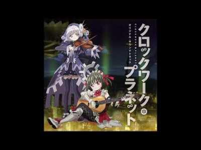 Clockwork Planet OST – 30  ストリップ・ザ・ウエノ