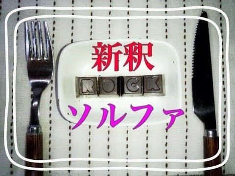 (62)作業用BGMな作業音~僕なりのソルファ~