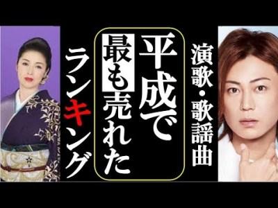 演歌・歌謡曲【平成で】最も売れた曲ランキングBEST10!あなたの予想は当たるかな?