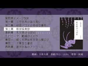 【新サウンドトラック】大正CoCキャンペーン『死を呼ぶつばめ』【試聴PV】