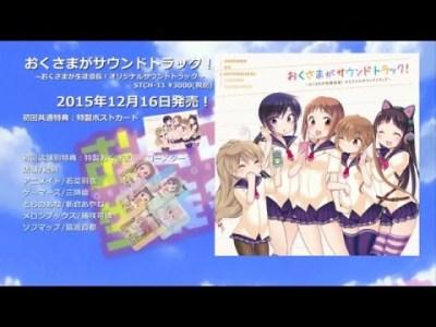 TVアニメ「おくさまが生徒会長!」OST「おくさまがサウンドトラック!」PV