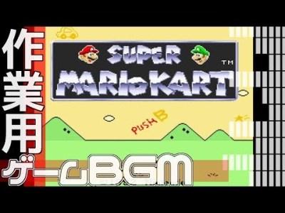 ♪スーパーマリオカート♪【SFC】作業用ゲームbgm【サギョーノオトモ】