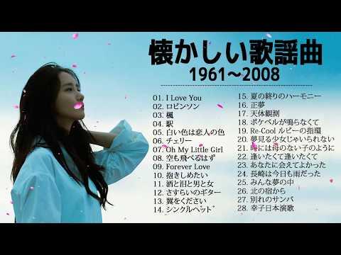 懐かしい歌謡曲 高音質 年代順 1961〜2008 ♪ღ♫ 懐かしい歌謡曲ランキング ♪ღ♫ 邦楽 名曲 昭和から平成 名曲 J-pop メドレー