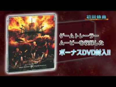 ファイナルファンタジー 零式 オリジナル・サウンドトラック Promotion Movie