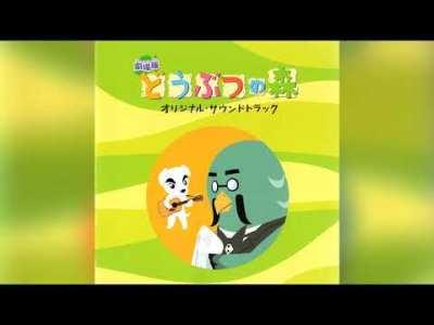 劇場版「どうぶつの森」オリジナルサウンドトラック | Dōbutsu no Mori : The Movie – Original Soundtrack (HQ)