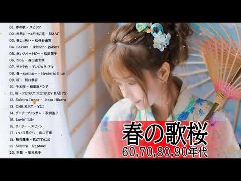 【春の歌桜ソングメドレー】春に聴きたい感動する歌泣ける曲 邦楽おすすめ名曲J POPベストヒット!作業用BGM】