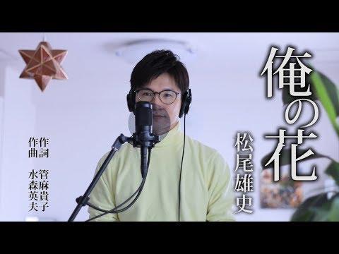 俺の花 / 松尾雄史 cover by Shin