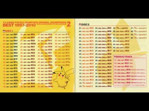 TVアニメ ポケットモンスター オリジナルサウンドトラックベスト 1997 2010