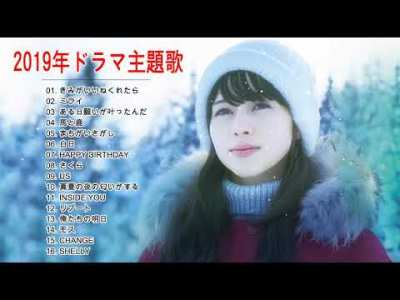 2019年 ドラマ 主題歌 ♥️ 最新 ドラマ主題歌 映画 人気 挿入歌 bgm 邦楽 メドレー Vol.04