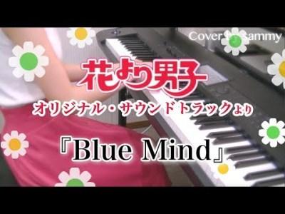 ドラマ「花より男子」より『Blue Mind』サントラ/OST/ピアノ/PianoCover/Hana Yori Dango