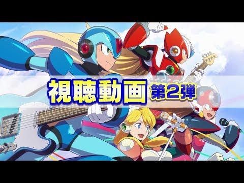 『ロックマンX アニバーサリーコレクション』サウンドトラック 試聴動画 第2弾