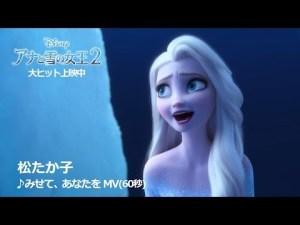 「アナと雪の女王2」『みせて、あなたを』performed by 松たか子さん MV 60秒