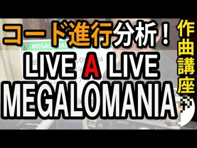 【作曲講座 第8回】名ゲーム音楽のコード進行を分析!「MEGALOMANIA(ライブアライブ)」