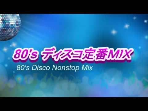 80年代 洋楽 ノンストップ ディスコ ミックス 定番 メドレー (80s Nonstop Disco Mix)