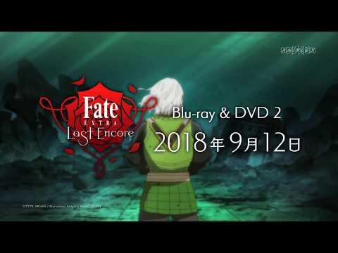 TVアニメ「Fate/EXTRA Last Encore」Blu-ray&DVD 2 発売告知CM