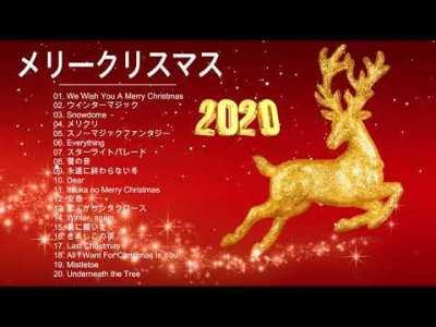 人気 クリスマスソング 2019 🎄 邦楽 クリスマスソング おすすめ 人気曲 メドレ 2019