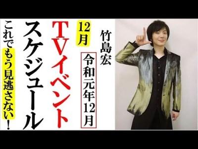 竹島宏2019年12月TVイベントスケジュールもう見逃さない!なんとしても来年こそ紅白へ!年末までがんばれ!
