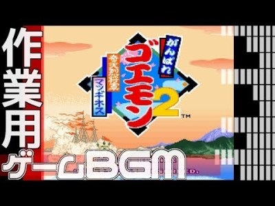 ♪がんばれゴエモン2 奇天烈将軍マッギネス♪【SFC】作業用ゲームbgm【サギョーノオトモ】