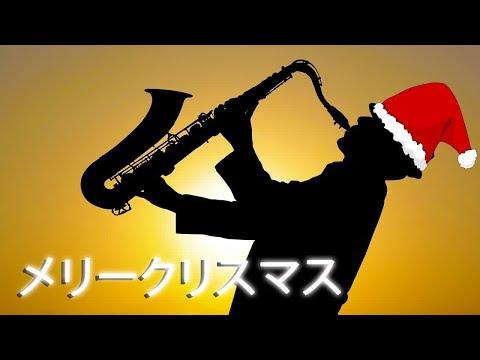 クリスマス BGM ジャズ メドレー インスト❄ クリスマスソング 10曲 定番 ❄ クリスマスに音楽 癒し ❄ 讃美歌 クリスマス ジャズ ❄ メリークリスマス