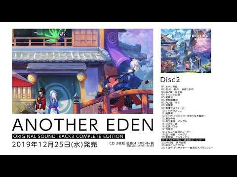 【アナザーエデン】サウンドトラック3プロモーション映像
