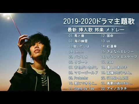 2019-2020ドラマ主題歌 || 最新 挿入歌 邦楽 メドレー  || 邦楽 10,000,000回を超えた再生回数 ランキング 名曲 メドレー Jpop メドレー2019