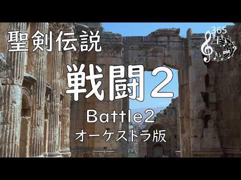 聖剣伝説BGM「戦闘2(オーケストラ版)」