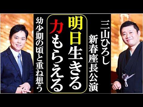 三山ひろし新春座長公演の魅力をあますことなく語りつくす!阪田三吉物語で将棋の世界と自分を重ね合わせる!