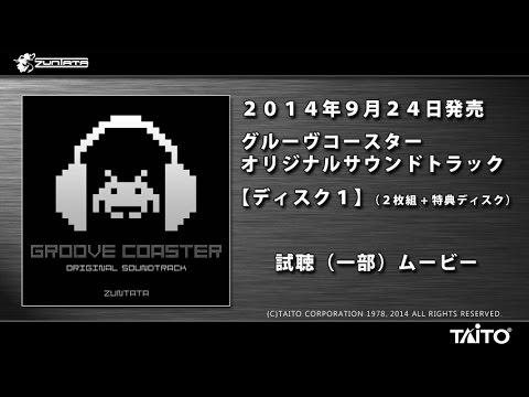【アルバム試聴】グルーヴコースター オリジナルサウンドトラック [ディスク1]